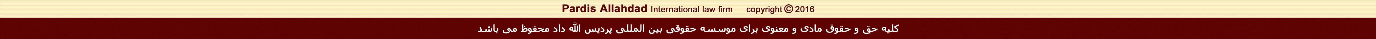 کلیه حقوق مادی و معنوی سایت برای پردیس الله داد محفوظ است.